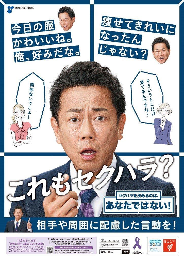【内閣府】「セクハラ防止啓発ポスター」に批判相次ぐ「セクハラおっさんを守るポスターになってる」【東幹久】の画像
