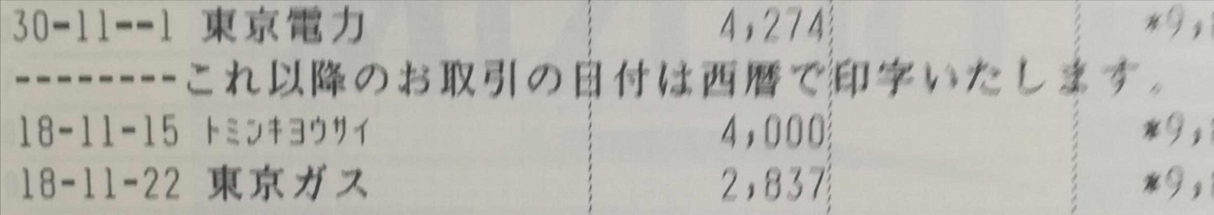 みずほ銀行の預金通帳の画像
