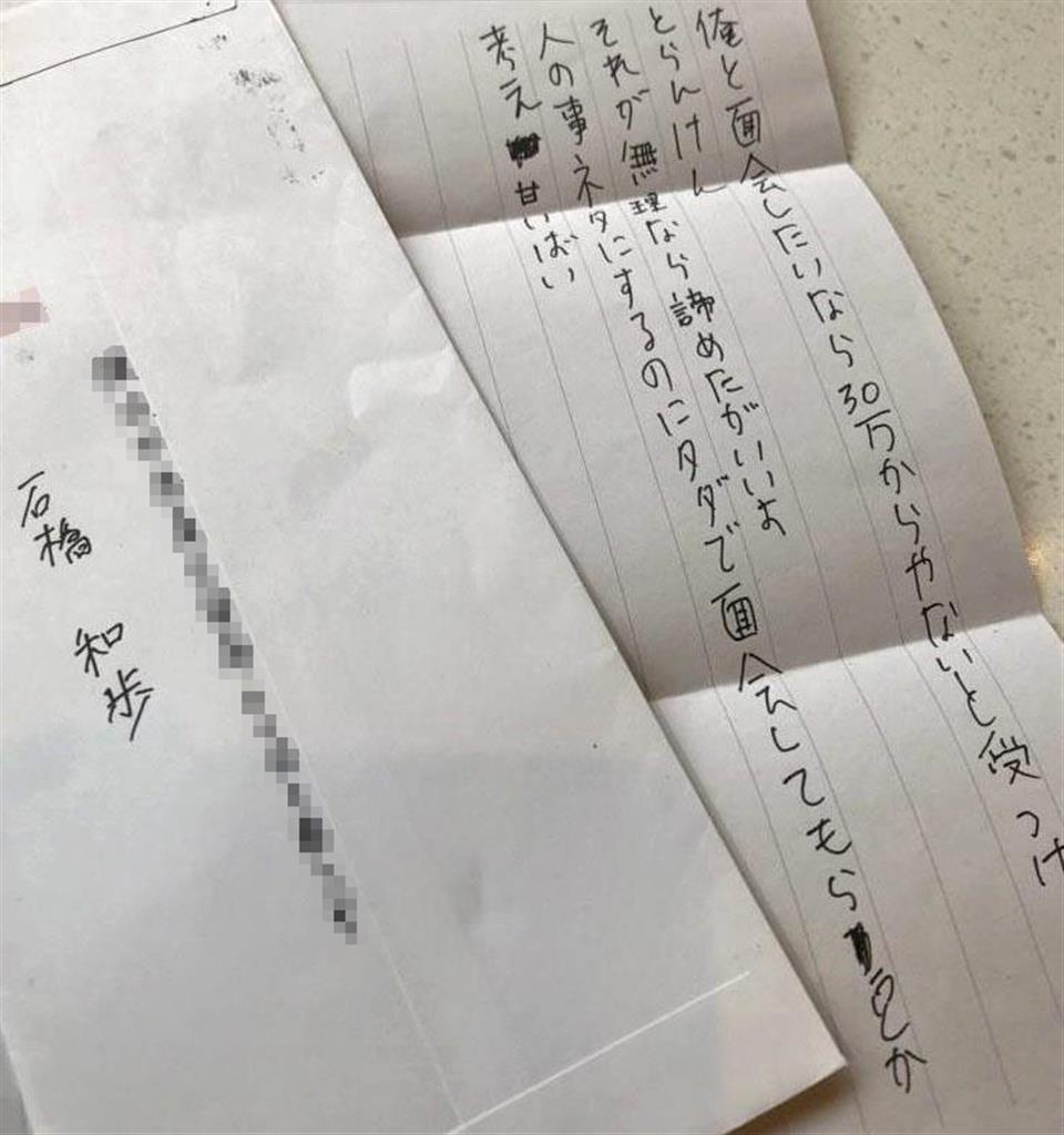 【東名あおり運転】石橋和歩被告「面会なら30万から、考えが甘いばい」の画像