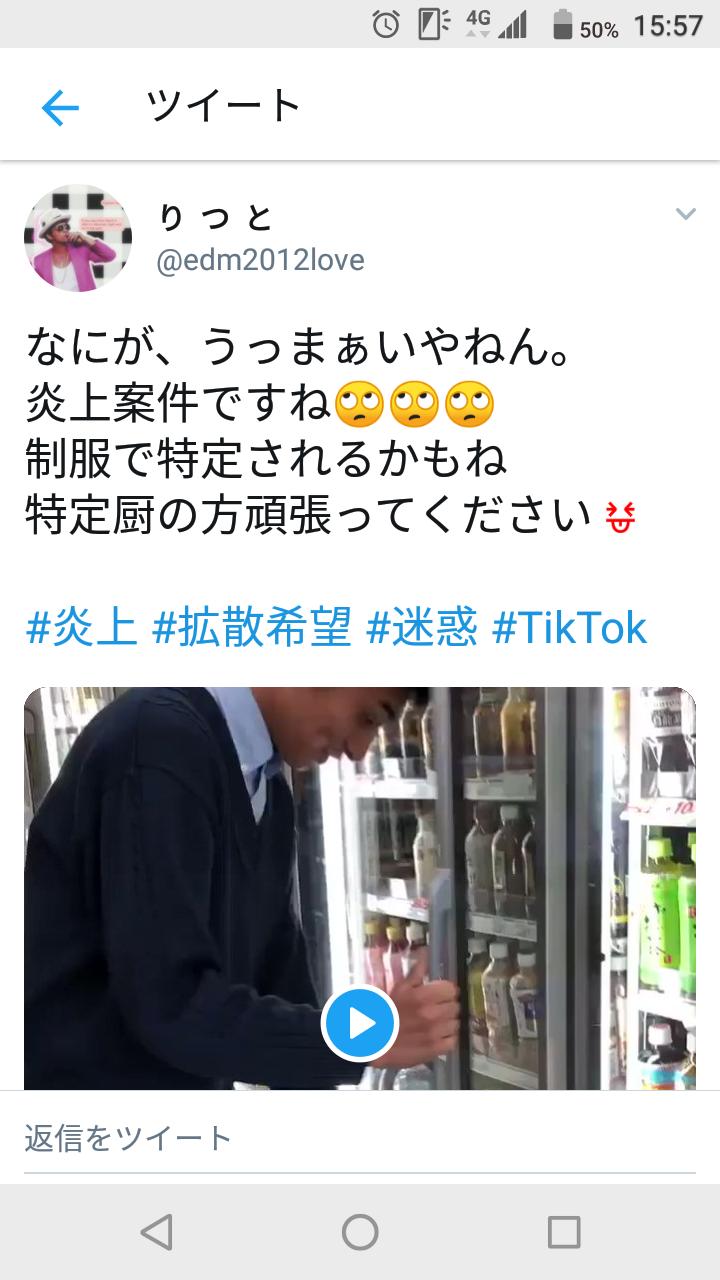 【大炎上】コンビニの冷蔵庫からドリンクを取り出し即飲み!動画をTikTokに投稿の画像3-2