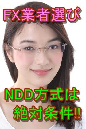 FX口座NDD絶対条件