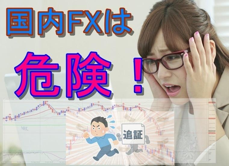 国内FXは危険