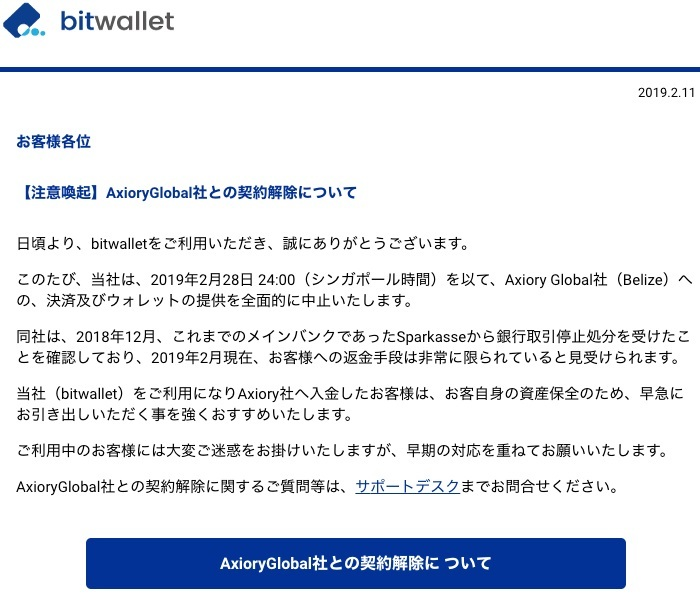 bitwallet-axiory契約解除