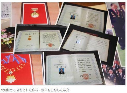 朴がはく奪された称号と勲章
