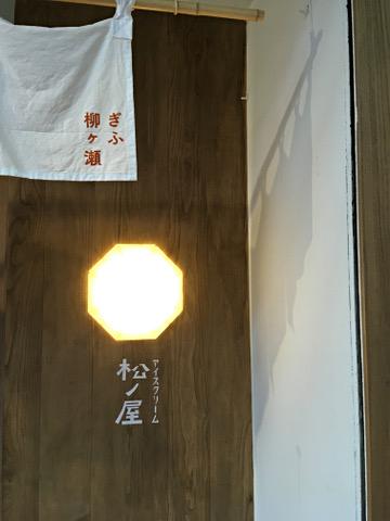松ノ屋_屋号照明2018_02