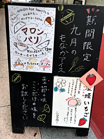 松ノ屋_黒板_期間限定2018年秋9月_01