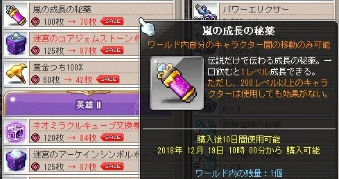 Maple_190113_000659.jpg