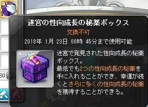 Maple_190113_004542.jpg