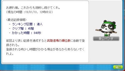Maple_190113_120549.jpg