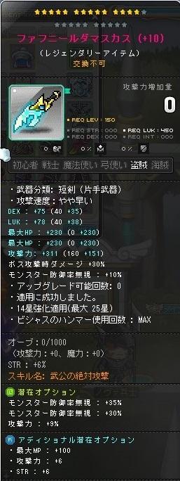 Maple_190114_223806.jpg
