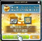 Maple_190116_220607.jpg