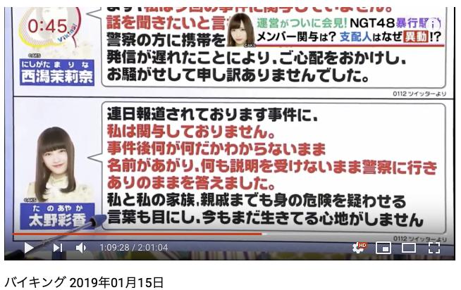 太野彩香バイキング平成31年1月15日