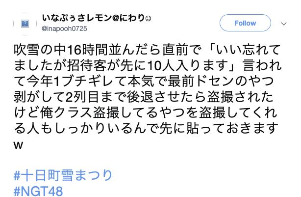 いなぷぅレモンにわり 割り込み 雪まつり 盗撮 最前列 2019年1月15日 NGT48