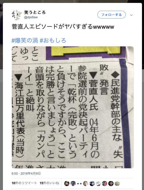 菅直人エピソード平成31年1月15日総理大臣