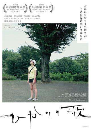 杉田協士 『ひかりの歌』 短歌を元に作られたオムニバス作品。