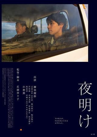 広瀬奈々子 『夜明け』 哲郎(小林薫)は川辺で倒れていた青年(柳楽優弥)を助けるのだが……。