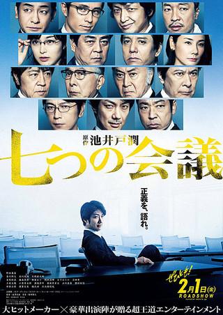 福澤克雄 『七つの会議』 野村萬斎以下豪華なキャスト陣。
