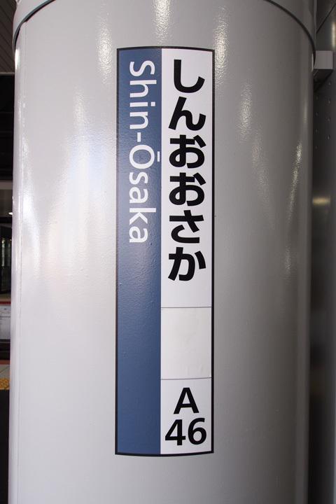 20181223_shin_osaka-03.jpg
