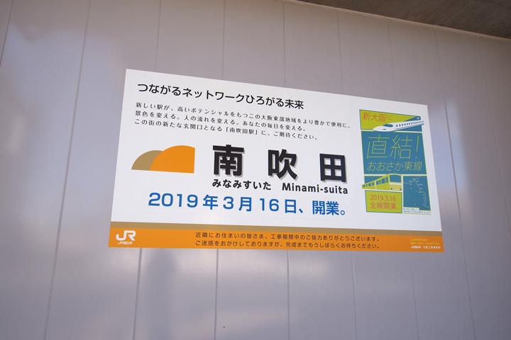 20181230_minami_suita-02.jpg