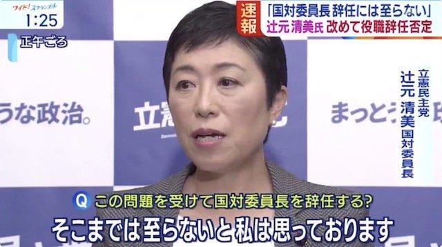 【立憲民主党】辻元氏(立衆大阪10)に外国人献金 記者団に「ショックだ」と述べた  『辞任は否定』
