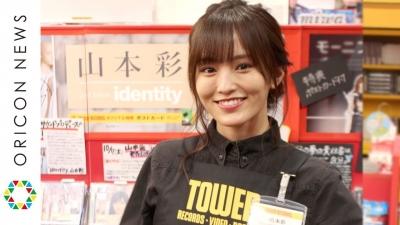 【芸能人サプライズ(その他)】山本彩タワレコ店員でサプライズ!