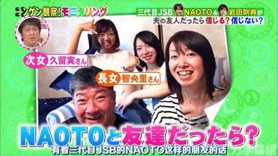 【芸能人サプライズ(ロケ編)】三代目 J Soul BrothersのNAOTOが夫の友達だったら・・・奥さんは目がハート!