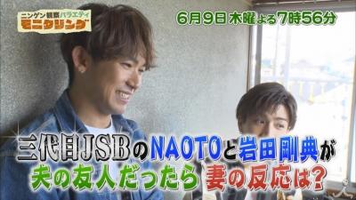 【芸能人サプライズ(ロケ編)】夫の友達がNAOTOだったら・・・岩田剛典も連れてきちゃったら・・・俺もやりてぇ?