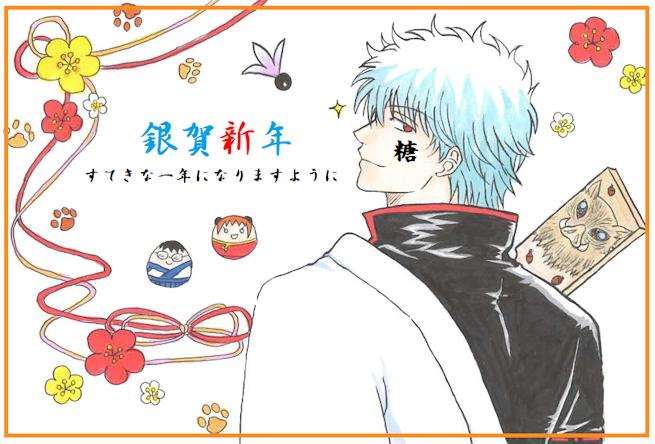銀賀新年 坂田銀時 万事屋 銀魂 カラーイラスト