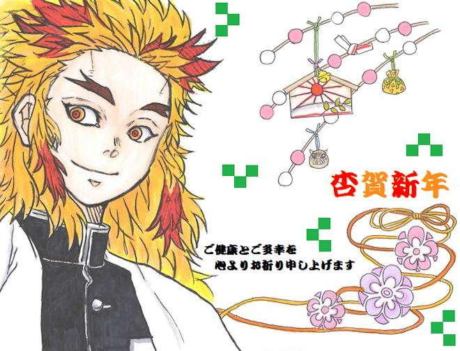 杏賀新年 鬼滅の刃 煉獄杏寿郎 カラーイラスト