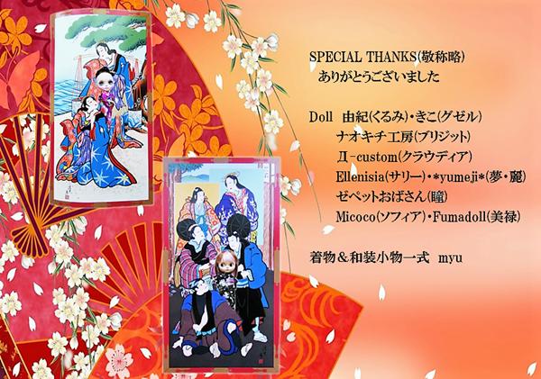 初春ST (2)