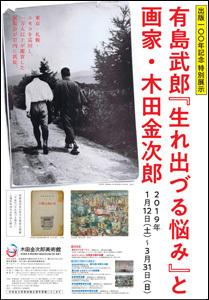 出版100年記念ポスター・チラシ-1
