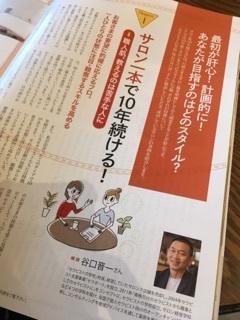 隔月刊セラピスト2月号あ
