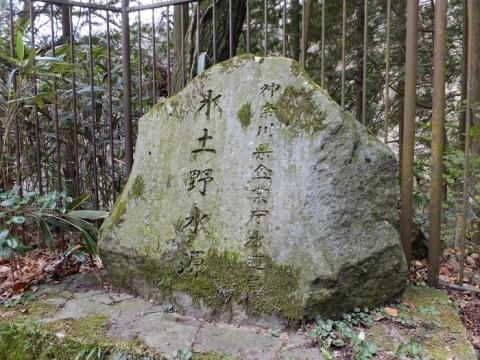 神奈川県企業庁水土野水源