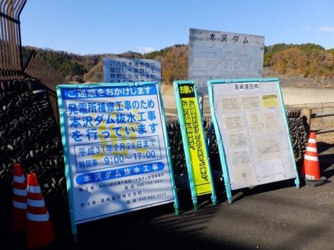 本沢ダム抜水工事看板