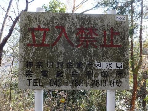 神奈川県企業庁利水局発電総合制御所の立入禁止看板