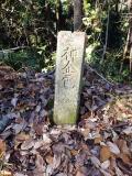 「神企電」と刻まれた敷地境界杭