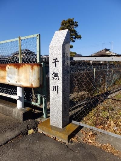 干無川地名標柱