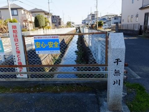 干無川と地名標柱