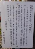 中津飛行場・正門門柱案内板