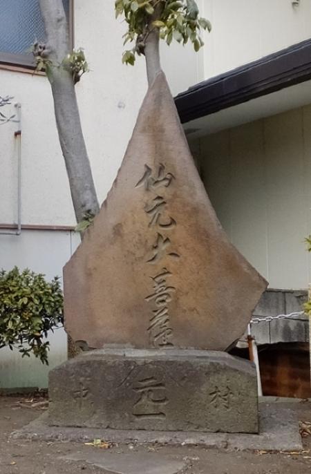 仙元塚の碑「仙元大菩薩」