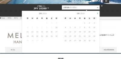 20190210 melia hanoi 8023