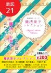 shizumaru2_a4poster.jpg