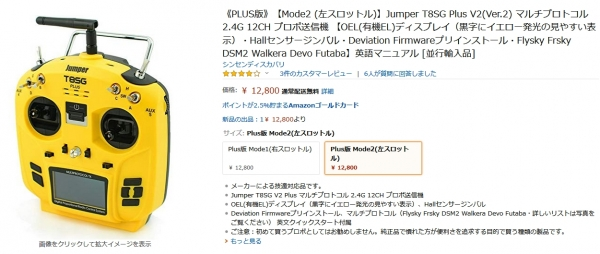 JumperT8SGV2Ama.jpg