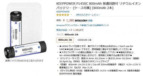 KEEPPOWER800mAh.jpg