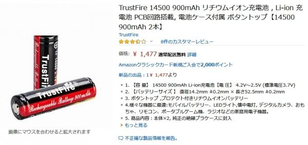 TrustFire900mAh.jpg
