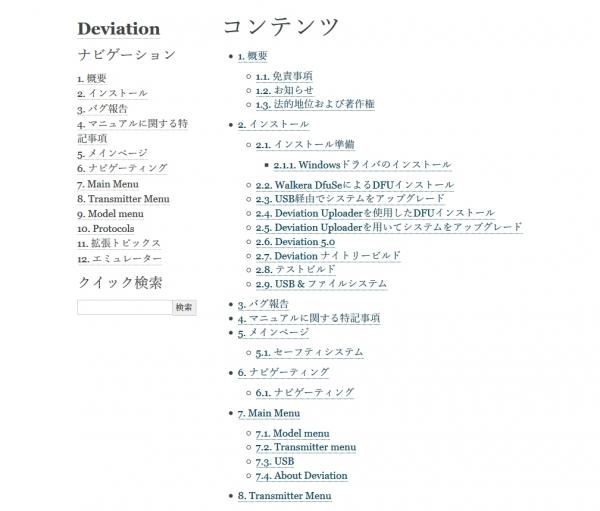 deviation-HP04.jpg