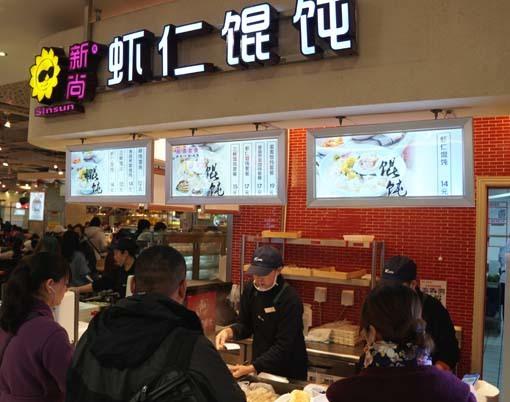 20181213 チンタオ 新尚 店 18㎝ DSC03026