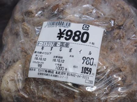 牛すじ味噌煮込み、土手焼き002
