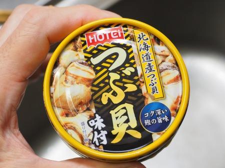 つぶ貝缶詰と長ねぎのうま煮020