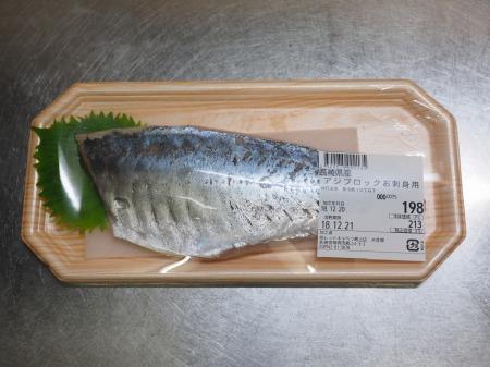 アジたたきのキムチ納豆和え020